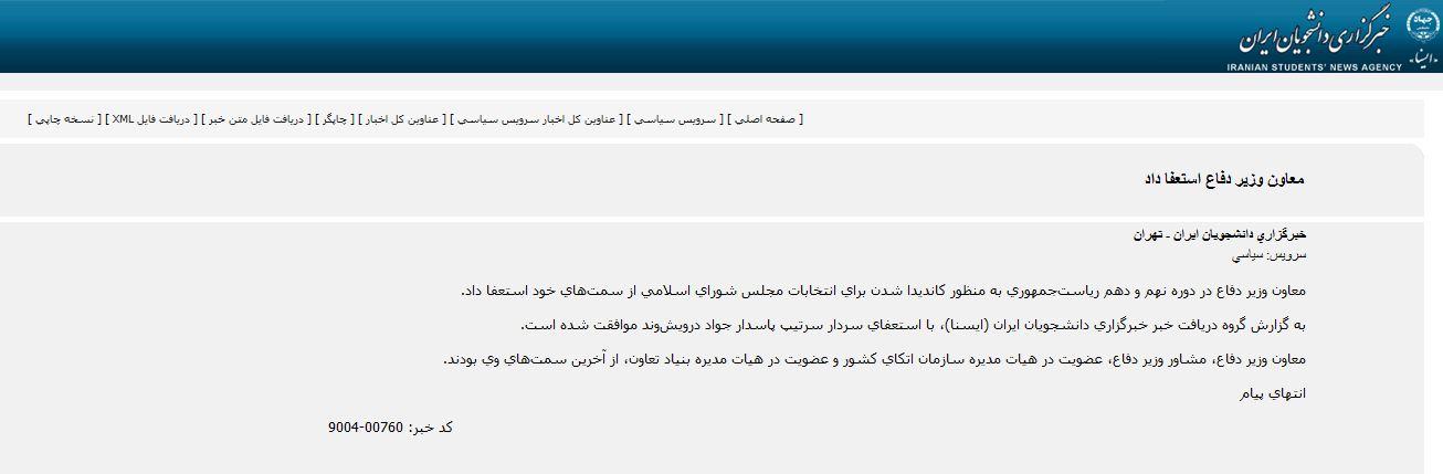 استعفای معاون وزیر دفاع سردار درویش وند- ایسنا