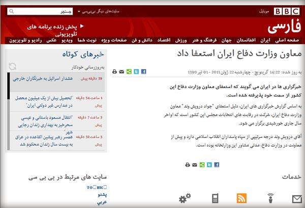 استعفای معاون وزیر دفاع سردار درویش وند - بی بی سی bbc