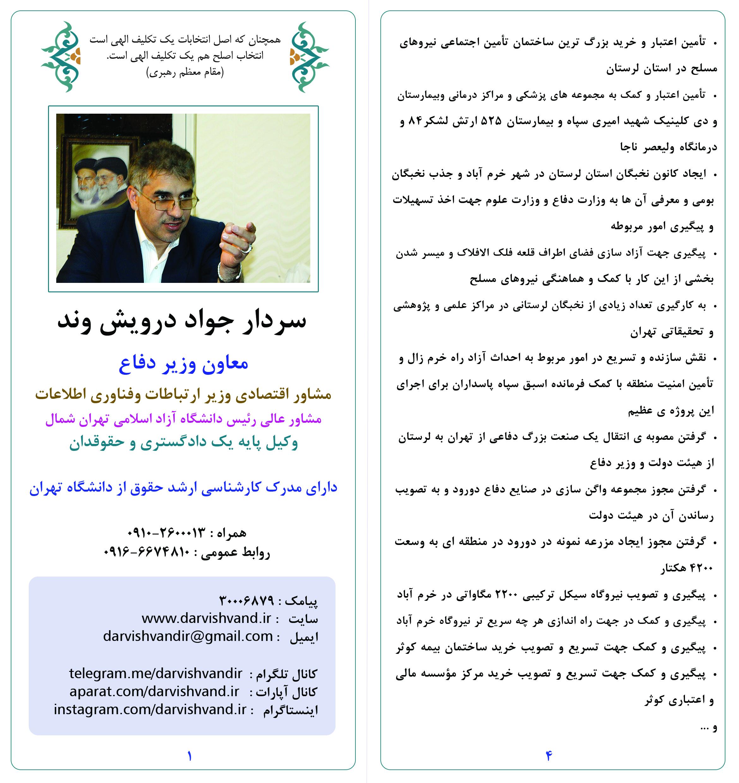 بروشور معرفی سردار جواد درویشوند-1