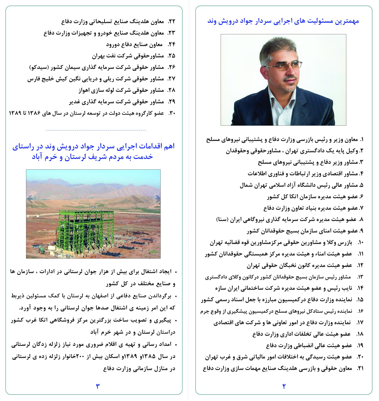 بروشور معرفی سردار جواد درویشوند-2