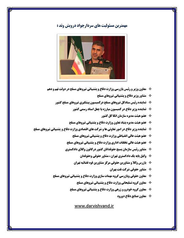 تراکت تبلیغاتی - سردار درویش وند - 1