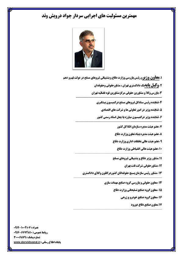 تراکت تبلیغاتی - سردار درویش وند -2