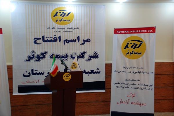 تصاویری از افتتاح بیمه کوثر لرستان با حضور سردار درویش وند (22)