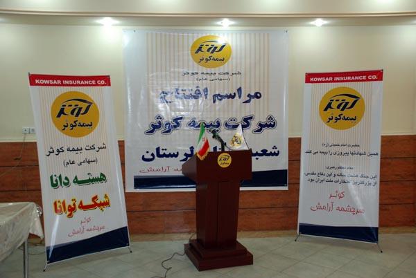 تصاویری از افتتاح بیمه کوثر لرستان با حضور سردار درویش وند (23)