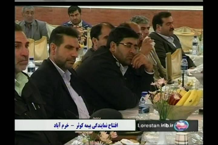 تصاویری از افتتاح بیمه کوثر لرستان با حضور سردار درویش وند (38)