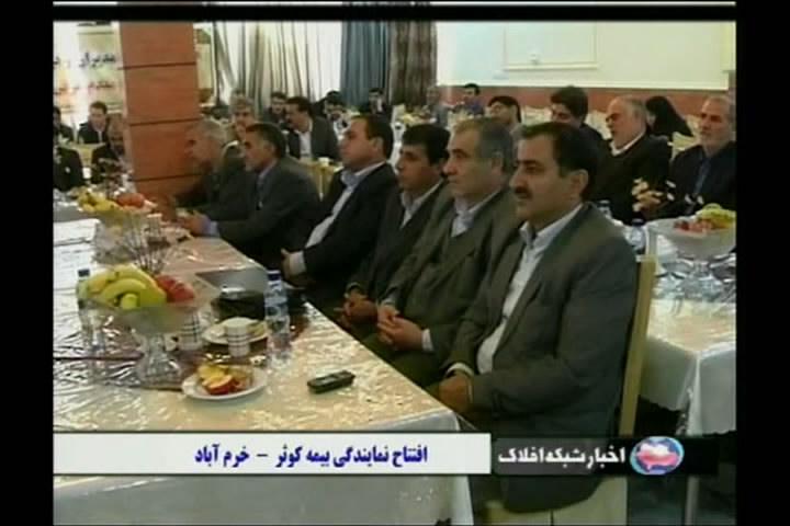 تصاویری از افتتاح بیمه کوثر لرستان با حضور سردار درویش وند (40)