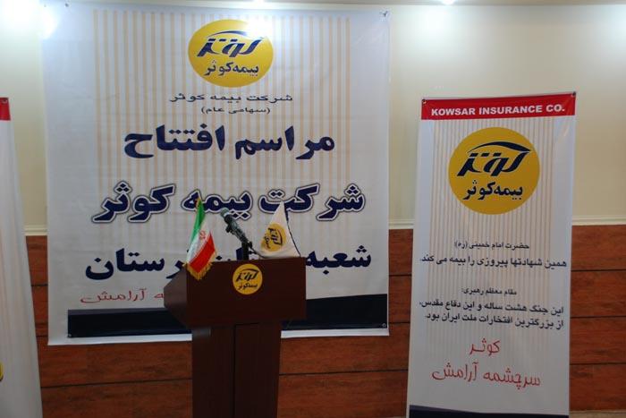 حضور سردار درویش وند در مراسم افتتاح نخستین نمایندگی بیمه کوثر (1)