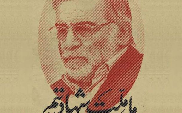 پیام تسلیت سردار جواد درویش وند به مناسبت شهادت مظلومانه شهید دکتر محسن فخری زاده