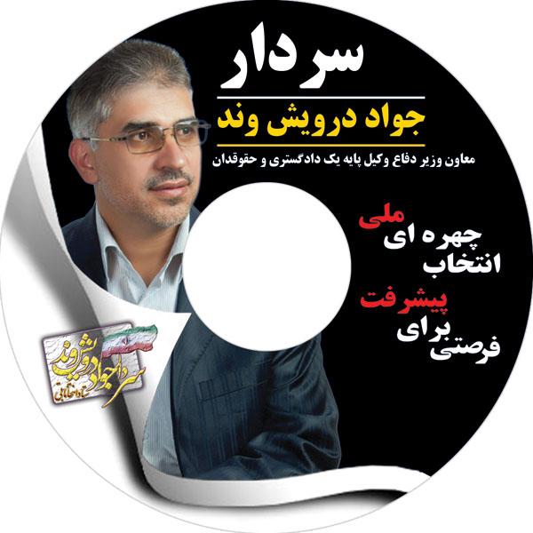 عکس های چاپ شده بر روی سی دی های تیلیغاتی سردار جواد درویش وند (1)