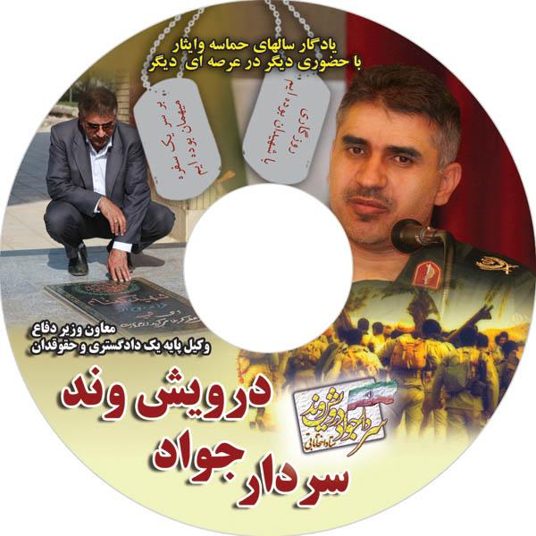عکس های چاپ شده بر روی سی دی های تیلیغاتی سردار جواد درویش وند (2)