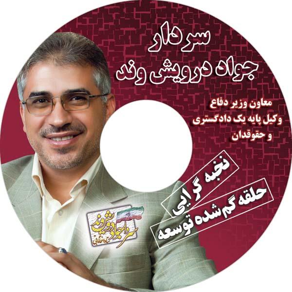 عکس های چاپ شده بر روی سی دی های تیلیغاتی سردار جواد درویش وند (3)