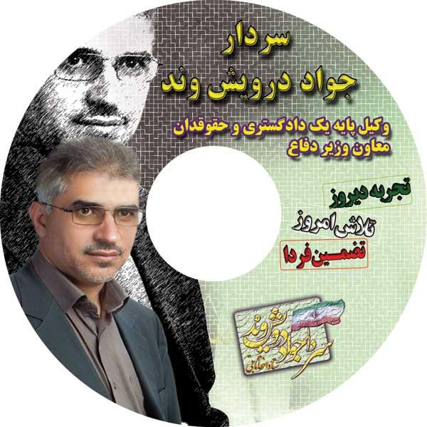 عکس های چاپ شده بر روی سی دی های تیلیغاتی سردار جواد درویش وند