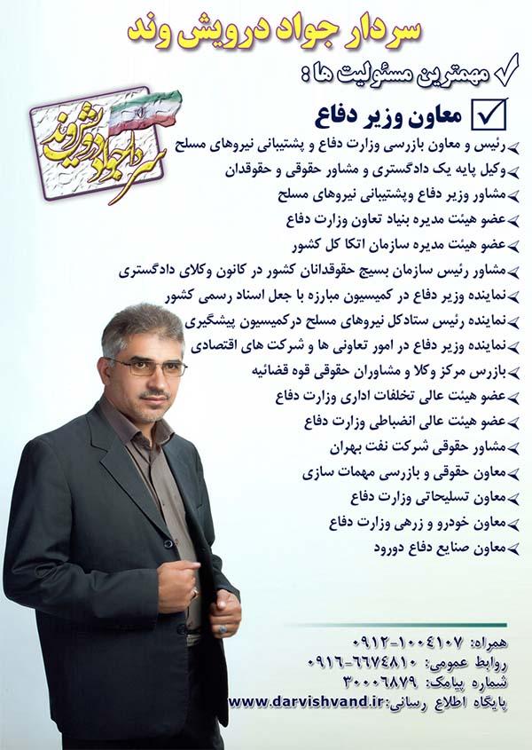 لیست مهمترین مسئولیت های سردار جواد درویش وند در اندازه A4