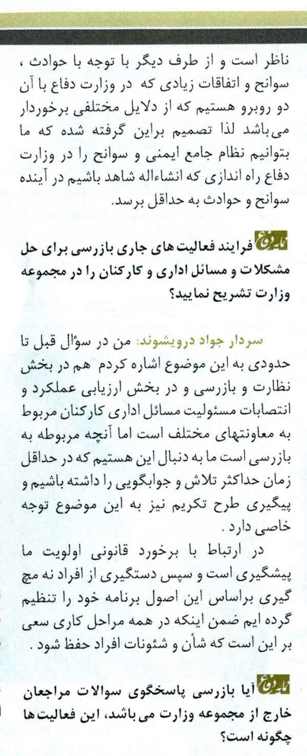 مصاحبه اختصاصی نمایه دفاع با سردار جواد درویش وند- 10