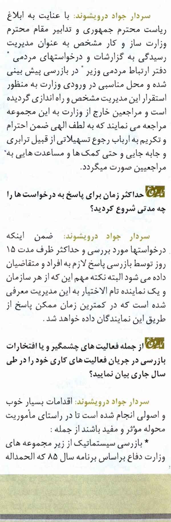 مصاحبه اختصاصی نمایه دفاع با سردار جواد درویش وند- 11