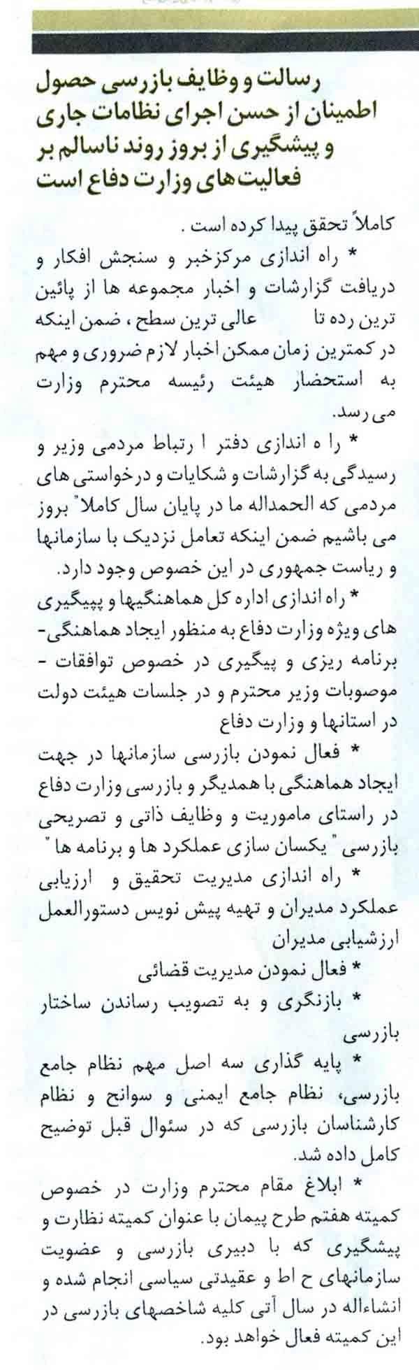 مصاحبه اختصاصی نمایه دفاع با سردار جواد درویش وند- 12