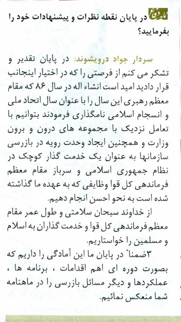 مصاحبه اختصاصی نمایه دفاع با سردار جواد درویش وند- 13