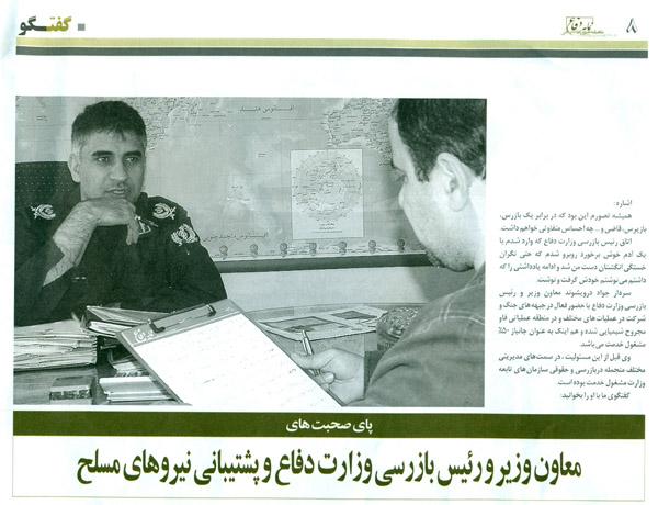 مصاحبه اختصاصی نمایه دفاع با سردار جواد درویش وند- 2