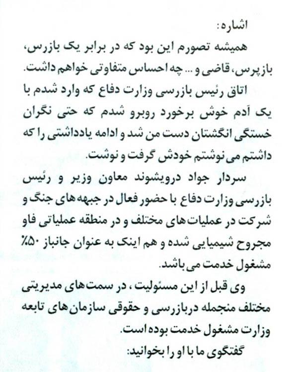 مصاحبه اختصاصی نمایه دفاع با سردار جواد درویش وند- 3