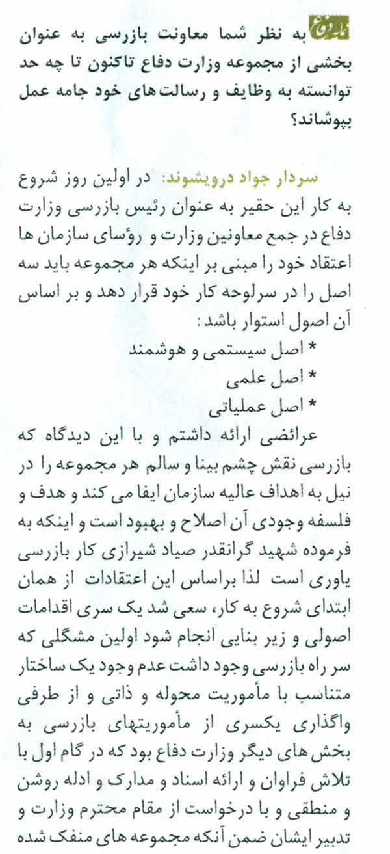 مصاحبه اختصاصی نمایه دفاع با سردار جواد درویش وند- 4