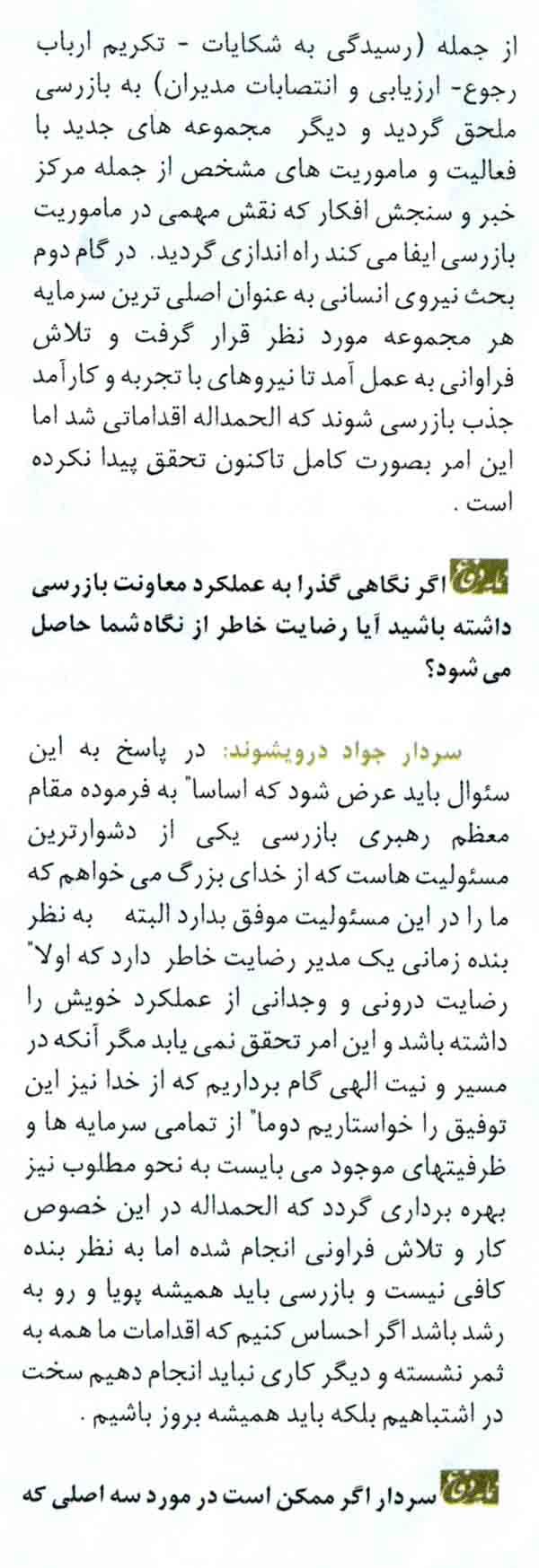 مصاحبه اختصاصی نمایه دفاع با سردار جواد درویش وند- 5