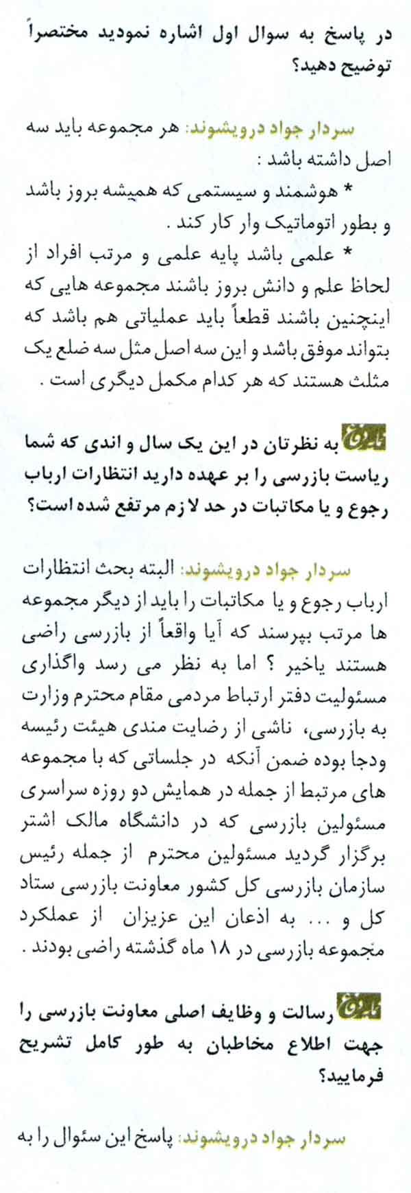 مصاحبه اختصاصی نمایه دفاع با سردار جواد درویش وند- 6