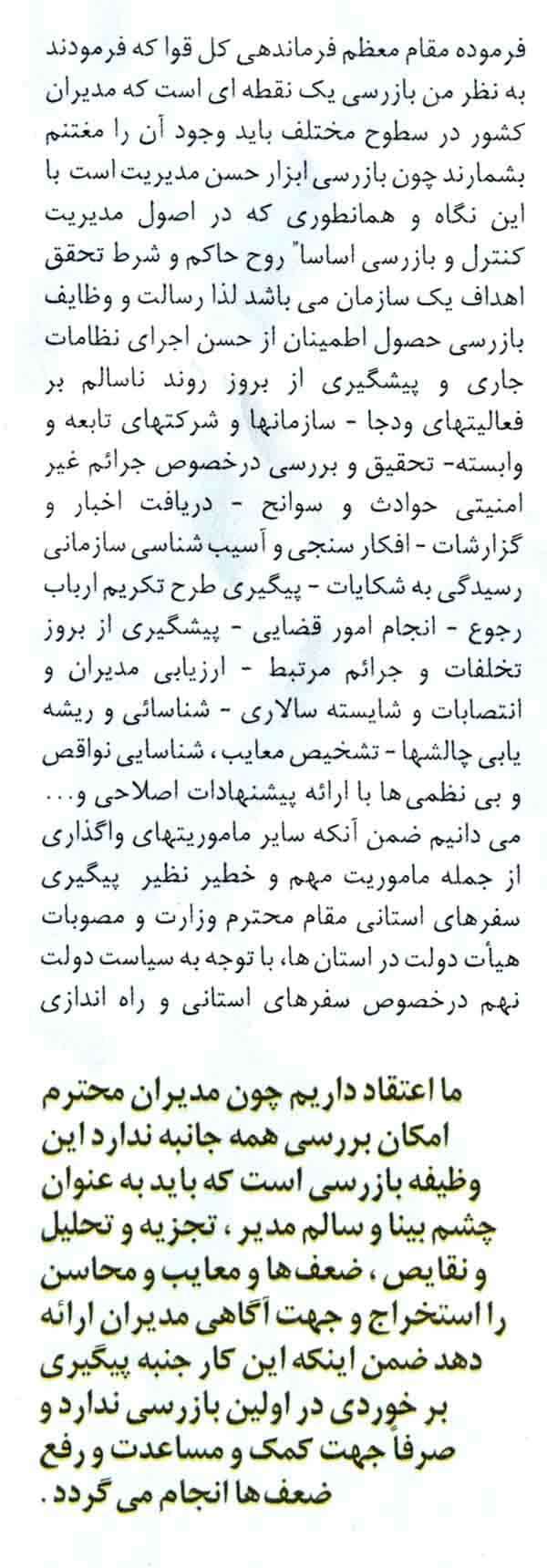 مصاحبه اختصاصی نمایه دفاع با سردار جواد درویش وند- 7