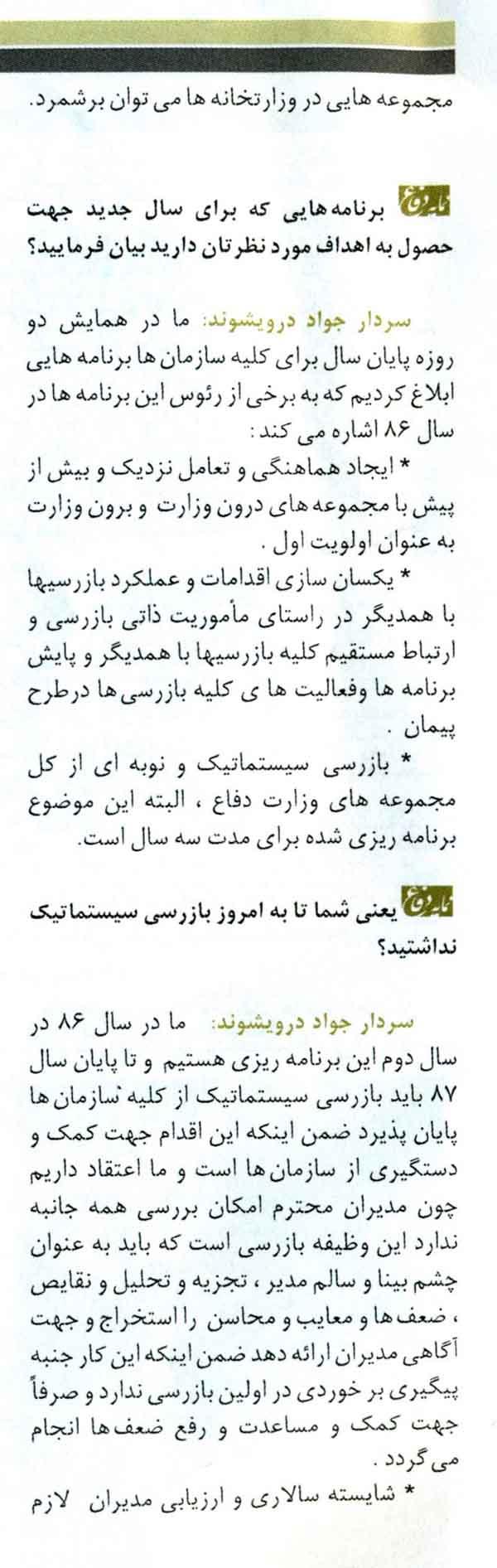 مصاحبه اختصاصی نمایه دفاع با سردار جواد درویش وند- 8