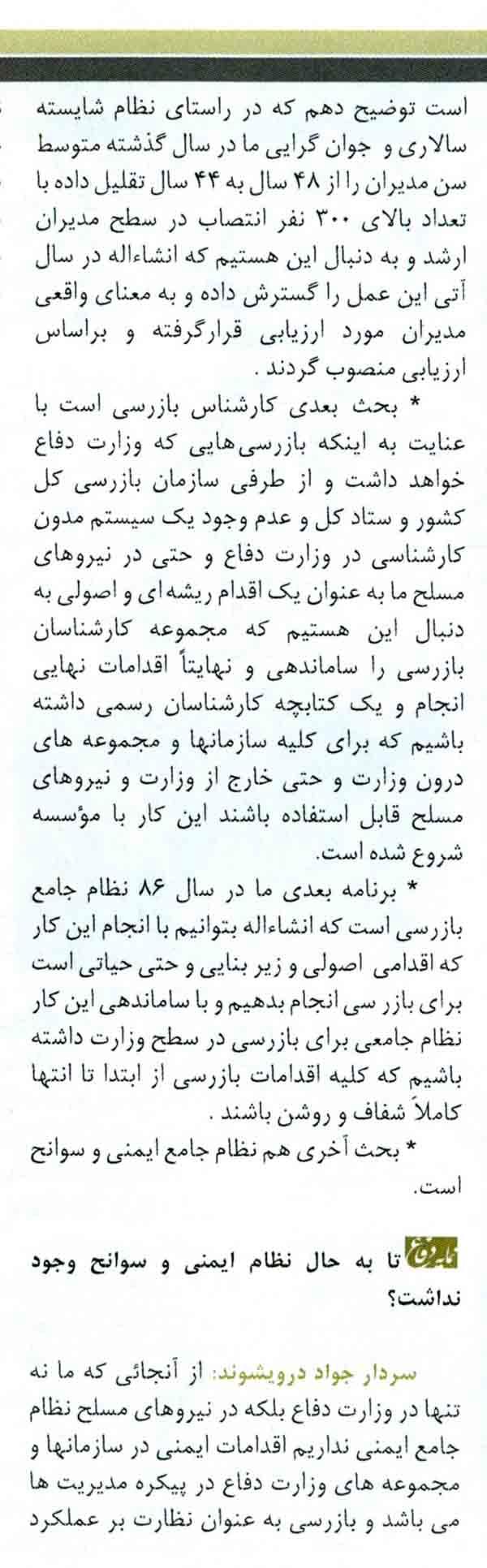 مصاحبه اختصاصی نمایه دفاع با سردار جواد درویش وند- 9