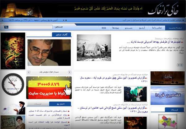 نسخه آزمایشی پایگاه اطلاع رسانی سردار جواد درویش وند ( خاکی تر از خاک / www.darvishvand.ir ) :