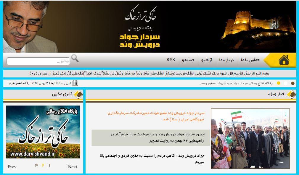 پایگاه اطلاع رسانی سردار جواد درویش وند به طور رسمی افتتاح شد .