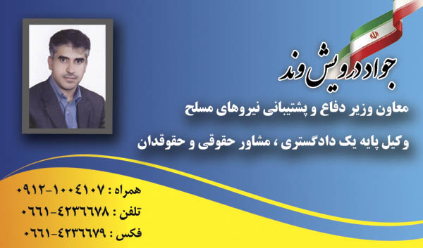 کارت تبلیغاتی - کارت تبلیغاتی سردار جواد درویش وند - شماره 1