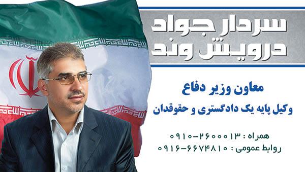 کارت تبلیغاتی سردار جواد درویش وند در انتخابات مجلس دهم -1
