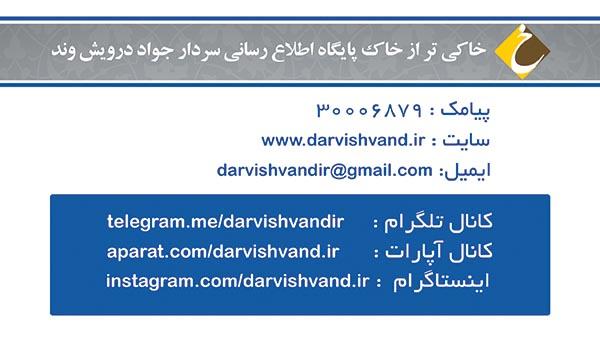 کارت تبلیغاتی سردار جواد درویش وند-2