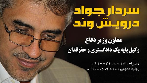 کارت تبلیغاتی سردار جواد درویش وند در انتخابات مجلس دهم -2