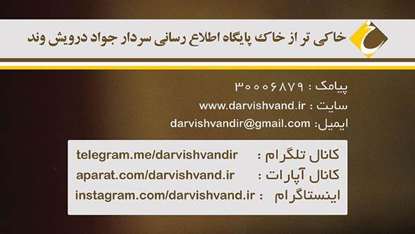 کارت تبلیغاتی سردار جواد درویش وند-4