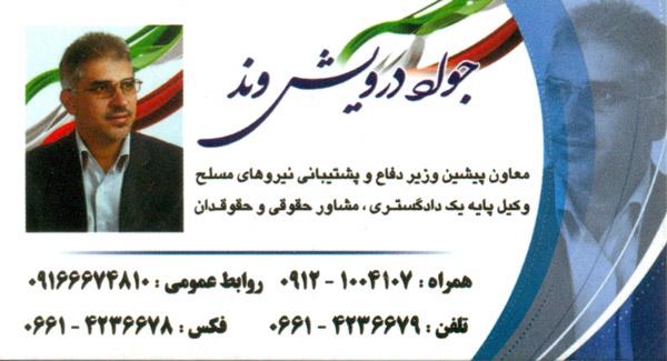 کارت تبلیغاتی - کارت تبلیغاتی سردار جواد درویش وند - شماره 2
