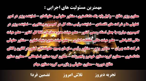کارت شماره 3 سردار درویش وند (2)