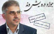 تراکت تبلیغاتی - سردار جواد درویش وند چهره ای نو در انتخابات