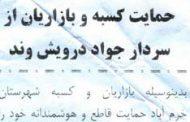 اطلاعیه حمایت کسبه و بازاریان از سردار جواد درویش وند
