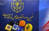 اعلام اسامي کانديداهاي تائيد صلاحيتشده انتخابات مجلس نهم در لرستان