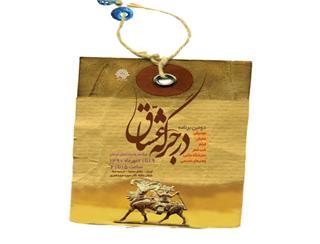 حضور سردار جواد درويش وند در جشنواره در جرگه عشاق