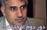 بیانیه - بیانیه سردار جواد درویش وند در خصوص دور دوم انتخابات