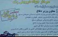فیلم انتخاباتی سردار جواد درویش وند- مهمترین مسئولیت ها- (41)