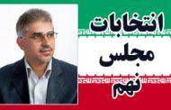 طرح گرافیکی انتخابات مجلس نهم