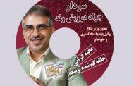 عکس های چاپ شده بر روی لوح های فشرده تبلیغاتی سردار جواد درویش وند