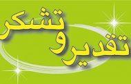 بیانیه - تقدیر و تشکر سردار جواد درویش وند از مردم شریف و فهیم خرم آباد