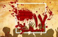 روزی که ژاله رنگ خون گرفت/ به یاد چهار هزار شهید ۱۷ شهریور