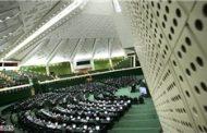 اسامی 288 نماینده مجلس نهم + جدول تفکیکی حوزههای انتخابیه