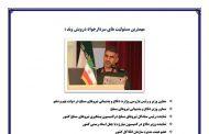تراكت تبليغاتي - اولین تراکت های تبلیغاتی سردار جواد درویش وند